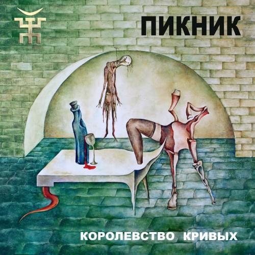 Обложка альбома Королевство кривых