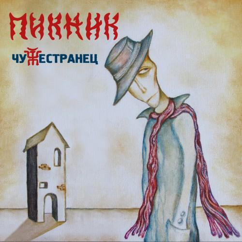 Обложка альбома Чужестранец