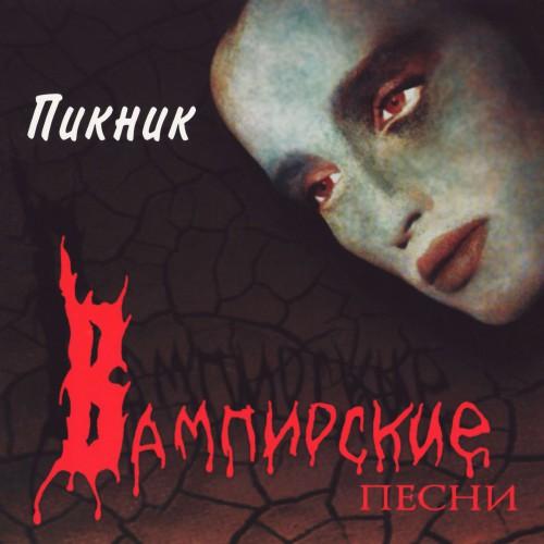 Сборник Песен Пикник Скачать Торрент img-1