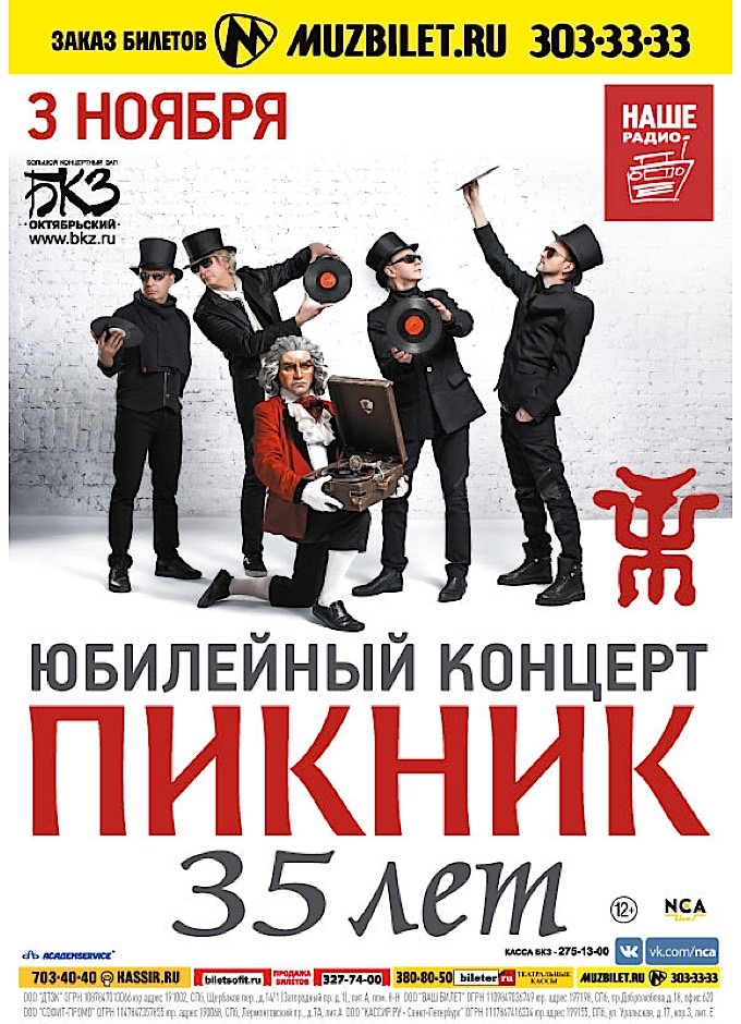Заказ билетов на концерты санкт петербург филион кино цена билетов