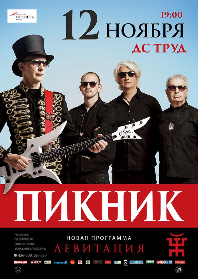 Концерт пикника в иркутске цена билета малый театр афиша на сентябрь 2017 года
