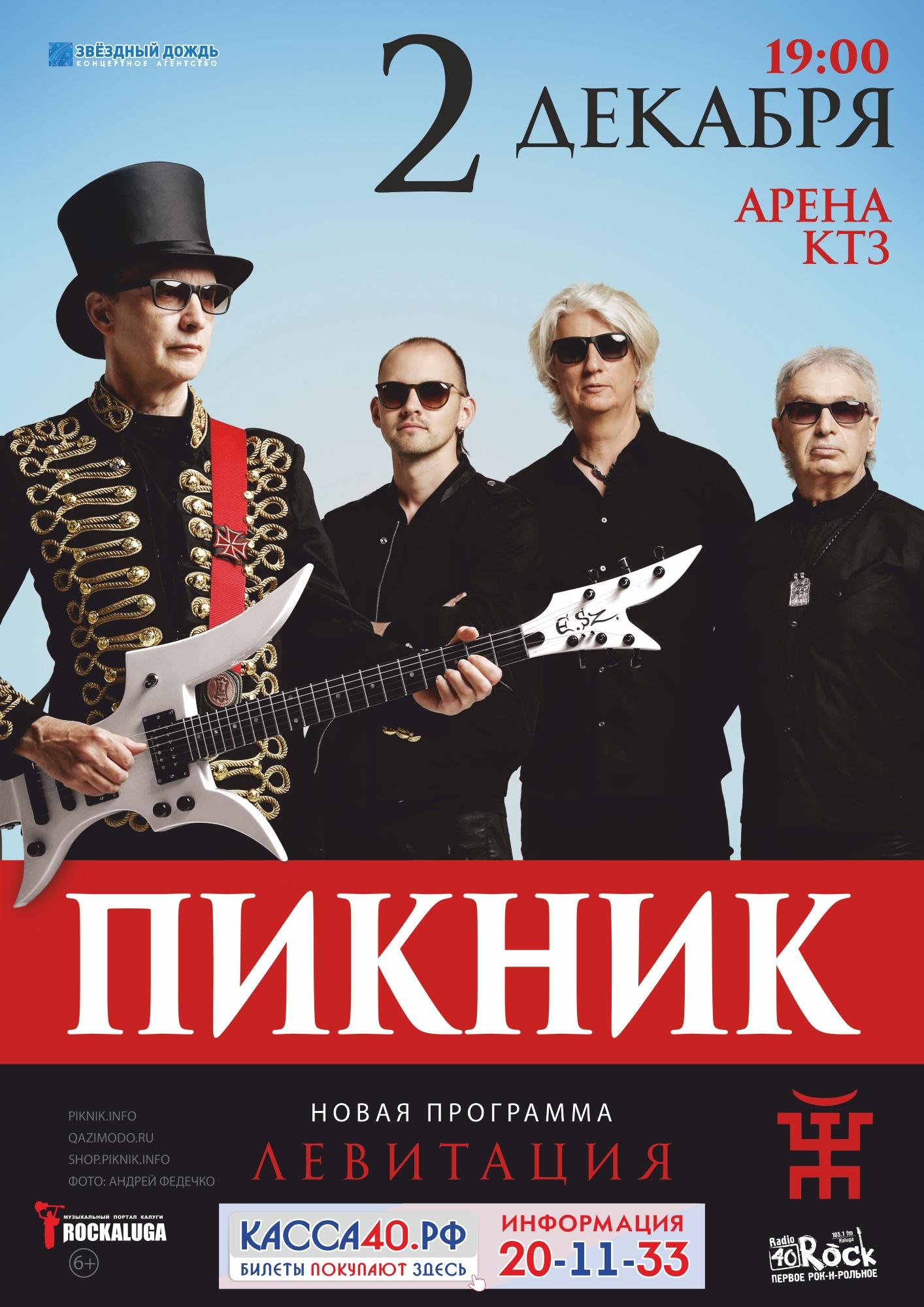 Купить билеты онлайн на концерт в калуге билеты на концерты в липецк