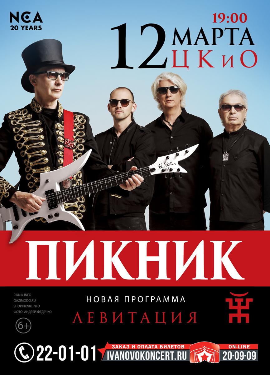 Заказ билетов на концерты в иваново театр драмы хабаровск стоимость билетов